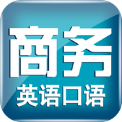 【外语学习】商务<font color=