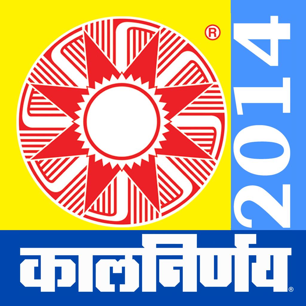 KalNirnay App